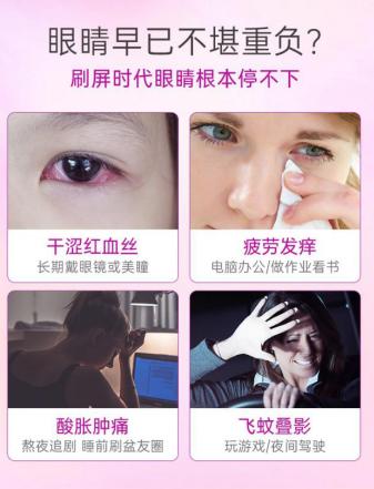 眼睛的保护神优思益蓝莓护眼胶囊